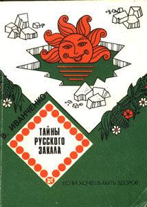 Тайны русского закала. Иванченко В. А