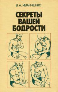 Секреты вашей бодрости. Иванченко В.А